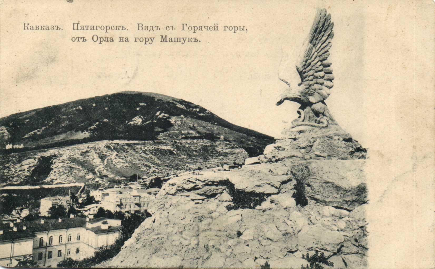 Старое, ретро-фото города Пятигорска.  Орел, гора Горячая, Машук.