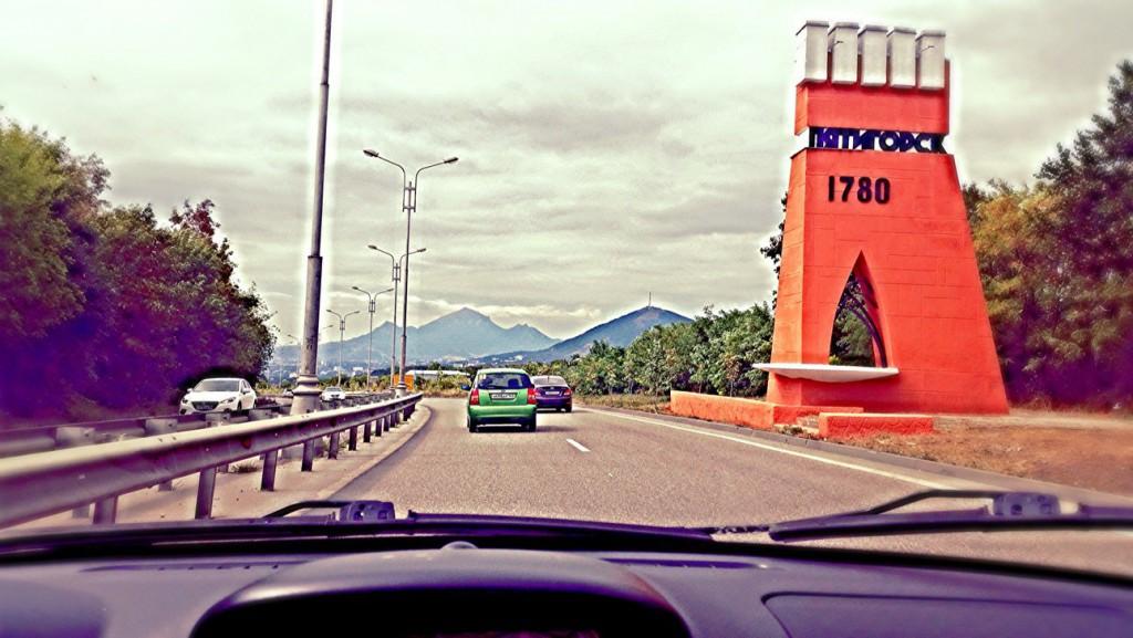 дорога в Пятигорск, въезд в город, гора Бештау и гора Машук