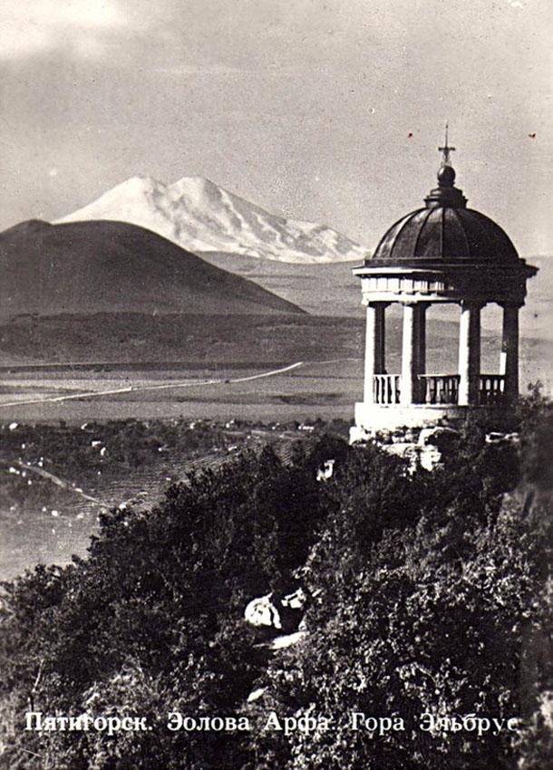 Эолова Арфа - достопримечательность города Пятигорска. Беседка Эола. Вид на гору Эльбрус.