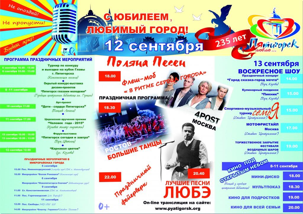 День города Пятигорск 2015 год программа мероприятий, расписание