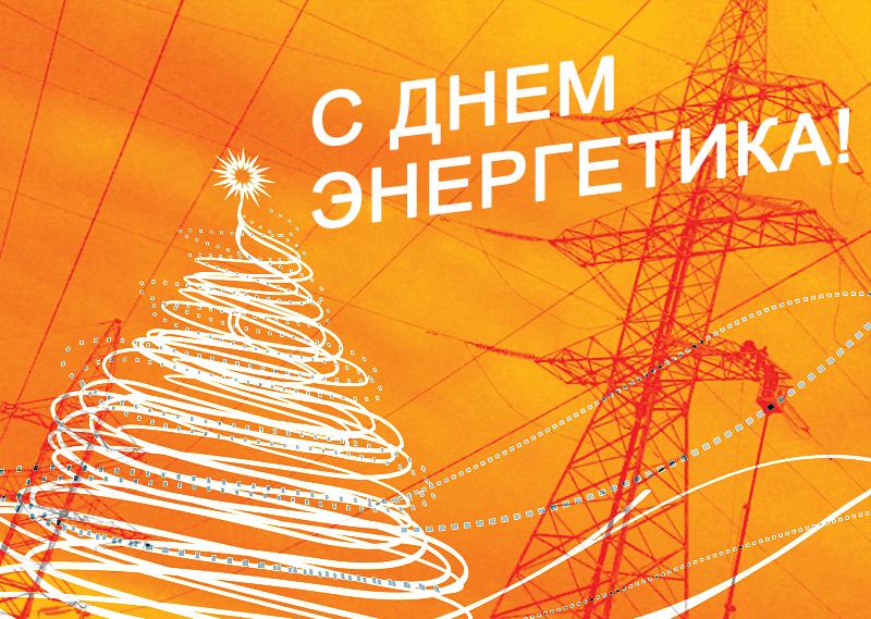 С Днем Энергетика! Поздравительная открытка. 22 декабря 2015 года.