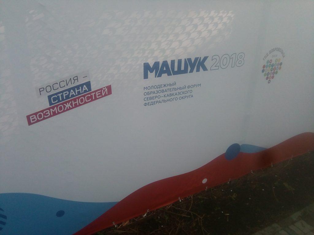 Молодежный образовательный форум Северо-Кавказского Федерального Округа Машук 2018